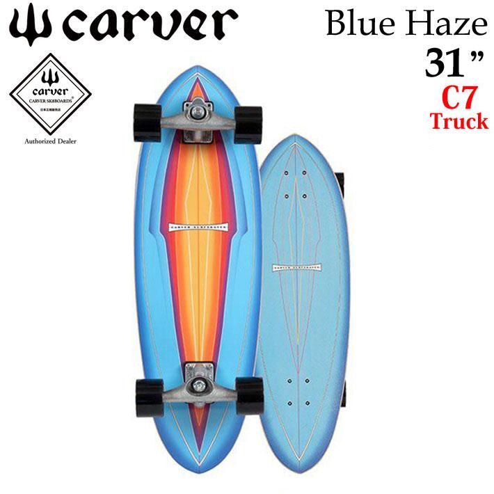 [7月以降入荷予定] CARVER カーバー スケートボード 31インチ Blue Haze ブルーヘイズ [C7 トラック] コンプリート サーフスケート サーフィン トレーニング [48]