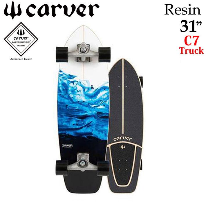 """[5月中旬頃入荷] CARVER カーバー サーフスケート 31"""" [C7トラック] Resin コンプリート スケートボード SURF SKATE [45]"""