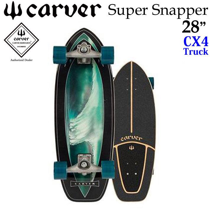 """[5月中旬頃入荷] CARVER カーバー サーフスケート 28"""" [CX4トラック] Super Snapper コンプリート スケートボード SURF SKATE [51]"""
