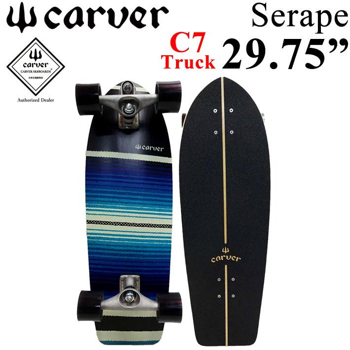carver カーバー サーフスケート 29.75 Serape セラーペ [C7トラック] コンプリート スケートボード SURF SKATE