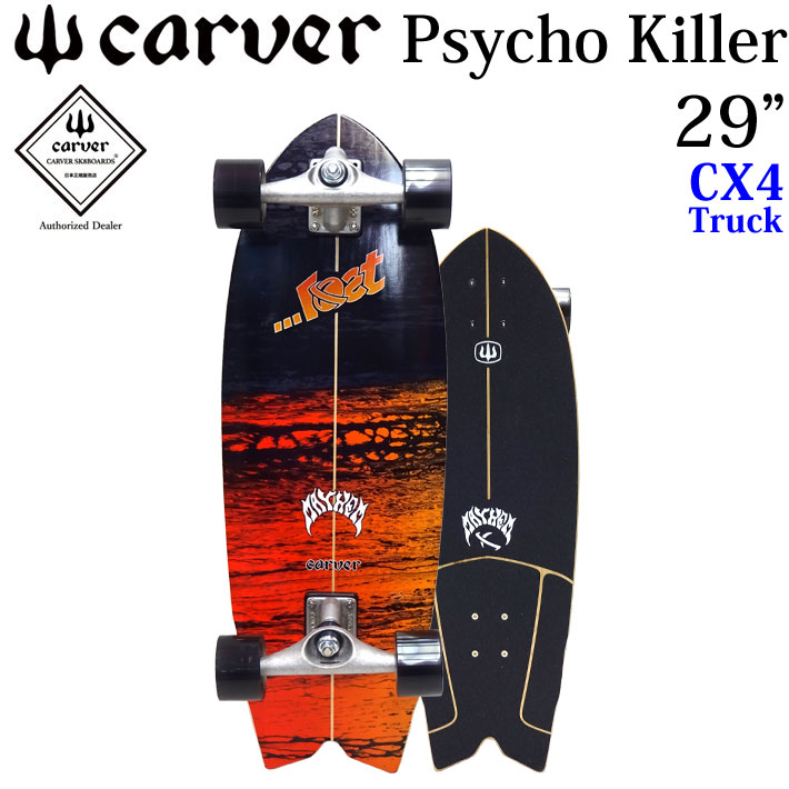 [7月以降入荷予定] CARVER × LOST MAYHEM カーバー ロスト メイヘム コラボ スケートボード 29インチ Psycho Killer サイコキラー [CX4 トラック] コンプリート サーフスケート サーフィン トレーニング [23]