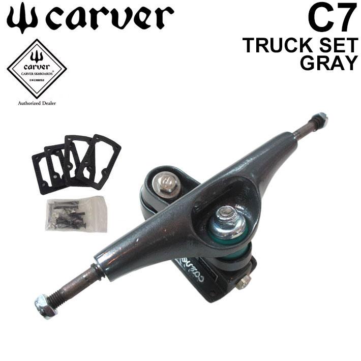 carver カーバースケートボード C7 TRUCK SET GRAY グレー トラック セット サーフスケート スケートトラック 【あす楽対応】