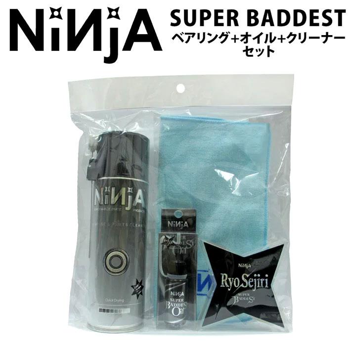 ベアリング スケボー NINJA BEARING 【ニンジャ】 SUPER BADDEST ベアリング ベアリングオイル クリーナーセット スケートボード【あす楽対応】
