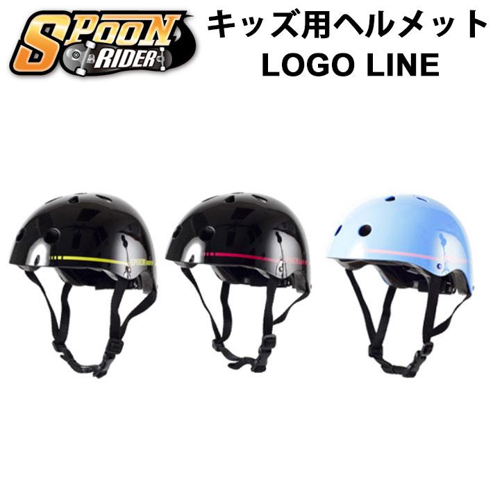 SPOON RIDER スプーンライダー キッズ用ヘルメット ロゴライン プロテクター [在庫限りfollows特別価格] 【あす楽対応】
