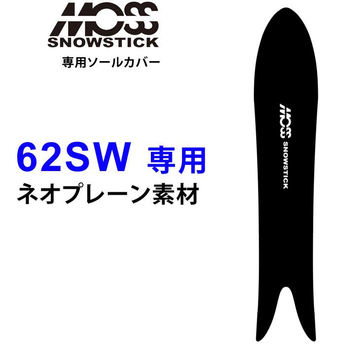 MOSS SNOWSTICK モス スノースティック スノーボード 62SWモデル専用 SOLECAVER ソールカバー MOSS モス