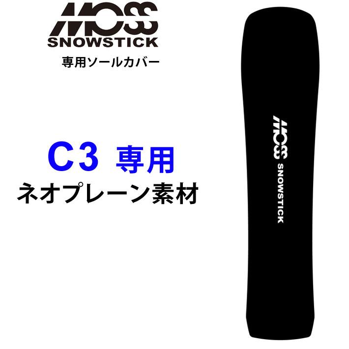 MOSS SNOWSTICK モス スノースティック スノーボード 専用ソールカバー C3専用 SOLECAVER