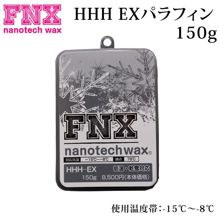 エフエヌエックス ワックス FNX nanotech wax HHH-EX 150g -15℃~-8℃ ベース兼用 高速パラフィン スノーボードワックス【あす楽対応】