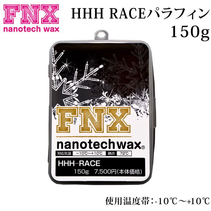 エフエヌエックス ワックス FNX nanotech wax HHH-RACE 150g -10℃~+10℃ ベース兼用 高速パラフィン スノーボードワックス【あす楽対応】