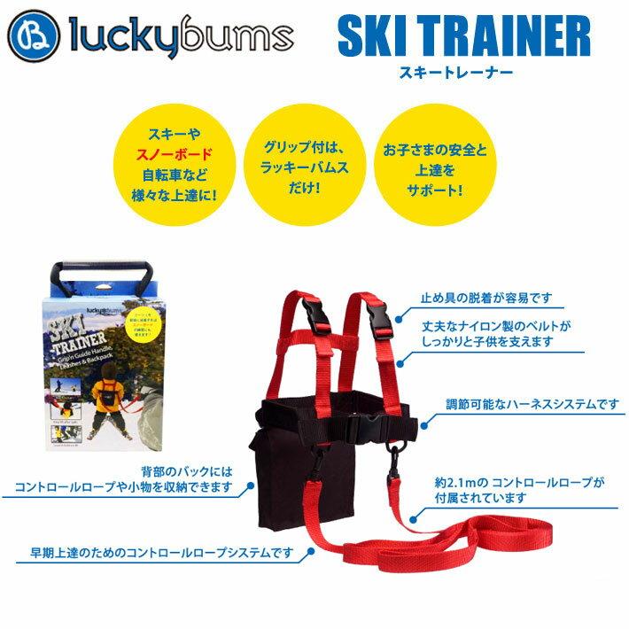 luckybums ラッキーバムス SKITRAINER スキートレーナー