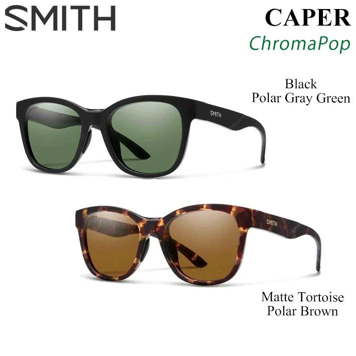 2018 スミス SMITH サングラス CAPER ケイパー ChromaPop 偏光レンズ 正規品