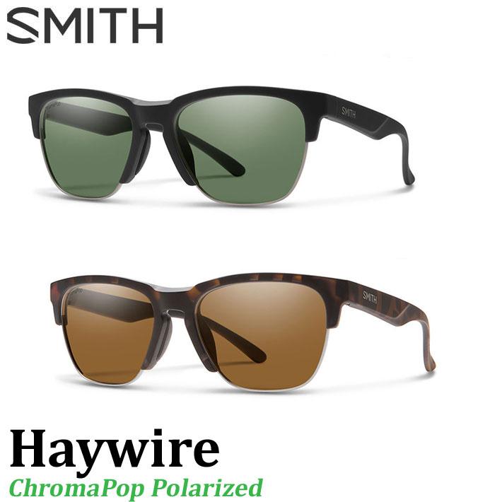 SMITH スミス サングラス Haywire ヘイワイヤー ChromaPop Polarized クロマポップ 偏光レンズ 正規品