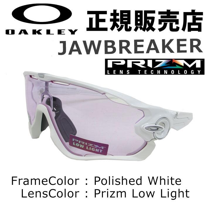 オークリー サングラス OAKLEY 9290-3231 JAWBREAKER ジョーブレイカー PRIZM LOW LIGHT 日本正規品
