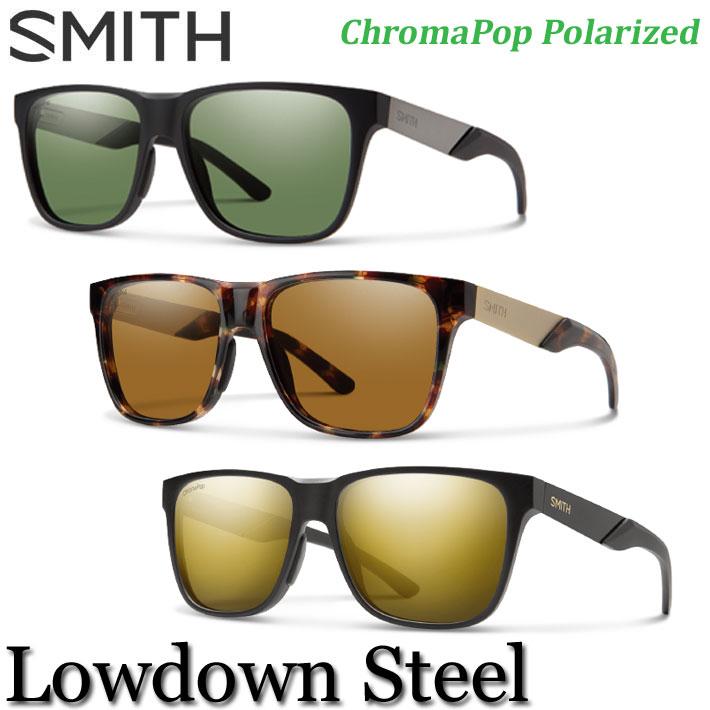 NEWモデル SMITH スミス サングラス Lowdown Steel ローダウンスティール ChromaPop Polarized クロマポップ 偏光レンズ 正規品
