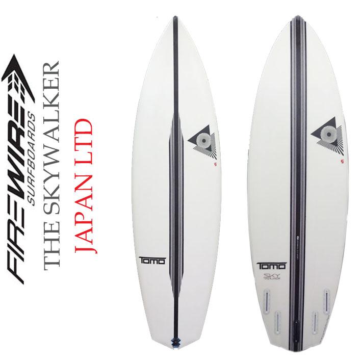 [即出荷可能] FIREWIRE SURFBOARDS ファイヤーワイヤー サーフボード THE SKYWALKER ザ・スカイウォーカー TOMO [LFT] ショートボード JAPAN LTD [条件付き送料無料]