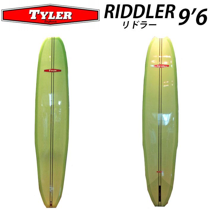 TYLER SURFBOARDS タイラー サーフボード RIDDLER 9'6 リドラー ロングボード LONG BOARD [条件付き送料無料]