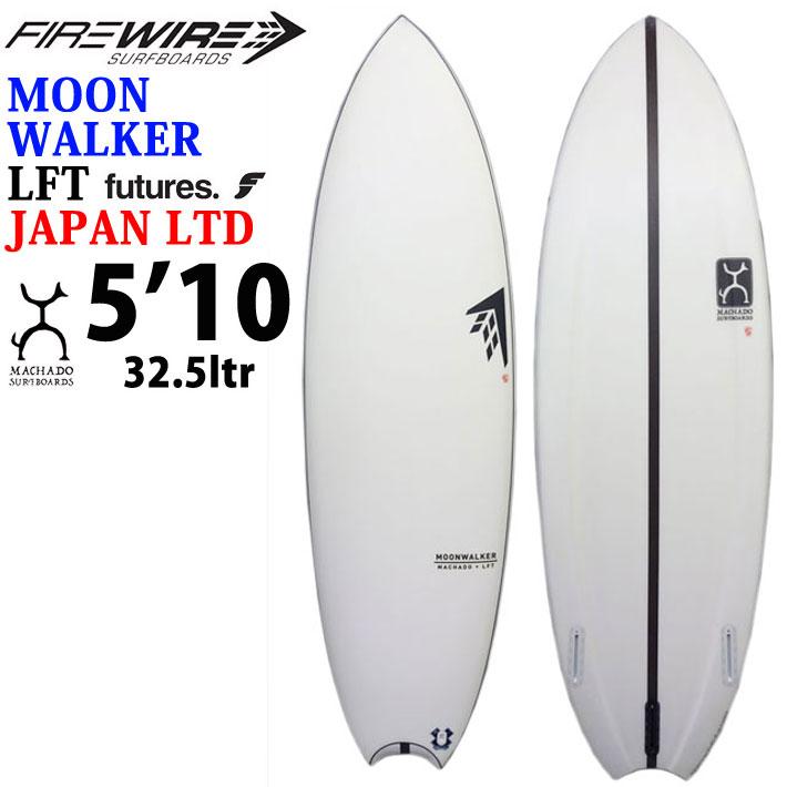 [在庫限りfollows特別価格] ファイヤーワイヤー サーフボード FIREWIRE SURFBOARDS Moonwalker 【5'10】 ムーンウォーカー Rob Machado ロブ・マチャド [LFT] ショートボード JAPAN LTD [条件付き送料無料]