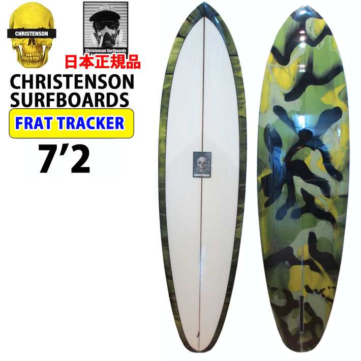 christenson surfboards クリステンソンサーフボード FLAT TRACKER 7'2 フラットトラッカー シングルフィン ミッドレングス [迷彩 カモ柄 アブストラクト] サンディング仕上げ ツヤあり ファンボード 正規品 [条件付き送料無料]