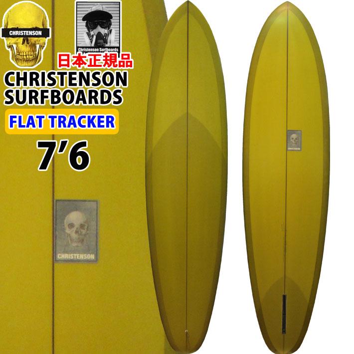 CHRISTENSON クリステンソン サーフボード フラットトラッカー FLAT TRACKER7'6 シングルフィン [Olive Tint] サンディング仕上げ ツヤなし ファンボード ミッドレングス [条件付き送料無料]