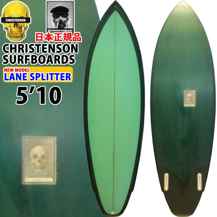 CHRISTENSON クリステンソン サーフボード LANE SPLITTER 5'10 ツインフィン [Green] サンディング仕上げ ツヤなし トラジッション オルタナティブボード [条件付き送料無料]