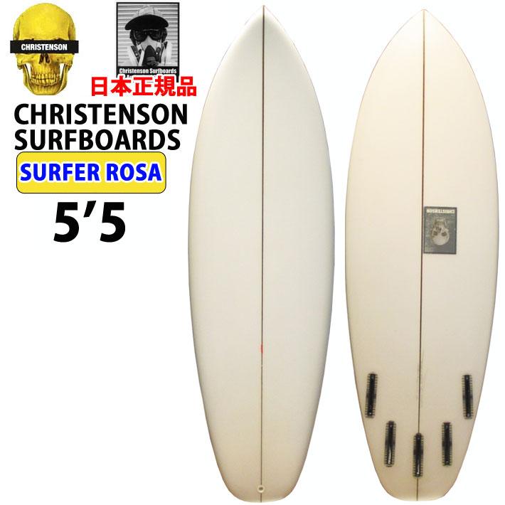 サーフボード ショートボード クリステンソン CHRISTENSON サーフボード SURFER ROSA 5'5 オンフィン [CLR] ツヤ無し ショートボード トランジッションボード スラスター [条件付き送料無料]