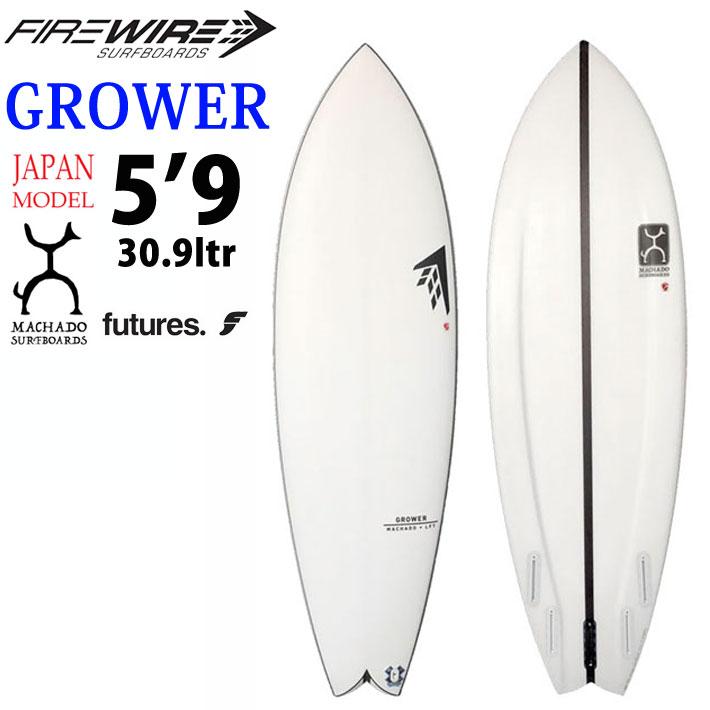 [条件付き送料無料] FIREWIRE SURFBOARDS ファイヤーワイヤー サーフボード GROWER グローワー 5'9 JAPAN MODEL LFT Rob Machado ロブ・マチャド ショートボード 【店頭在庫特別価格】