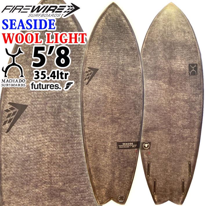 [条件付き送料無料] FIREWIRE SURFBOARDS ファイヤーワイヤー サーフボード SEASIDE シーサイド 5'8 Chacoal 【限定モデル】 WOOLLIGHT Rob Machado ロブ・マチャド ショートボード