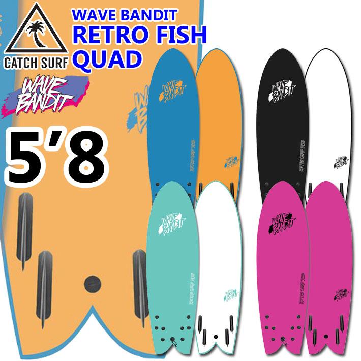 """[ポイントアップ中!!デッキカバー&ワックスプレゼント!!] CATCH SURF キャッチサーフ WAVE BANDIT ウェーブバンディッド RETRO FISH レトロフィッシュ QUAD クアッドフィン [5'8""""] ソフトボード 2020 初心者 サーフボード ショートボード [条件付き送料無料] [即出荷可能]"""