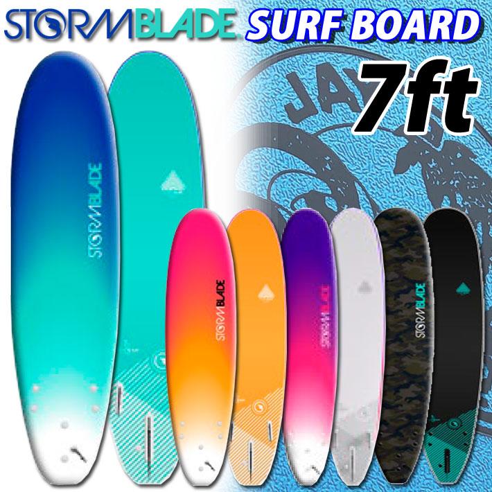2020 STORMBLADE ソフト サーフボード ファンボード ミッドレングス サーフィン ストーム ブレード 7ft SURFBOARD 7'0 ボンザフィン 2+1 FIN 安心安全 ビギナー 初心者 初級者 子供 女性 キッズ [条件付き送料無料]
