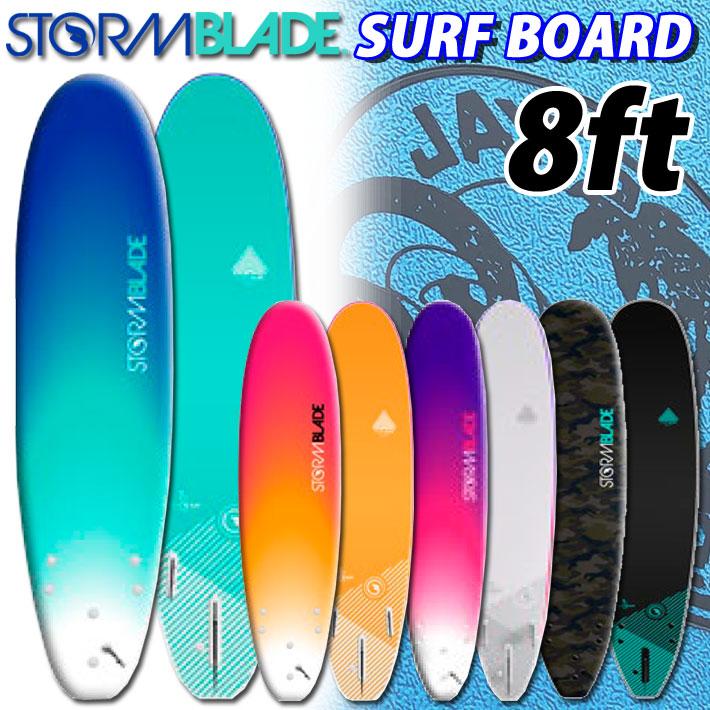 2020 STORMBLADE ソフト サーフボード ミニロングボード サーフィン ストーム ブレード 8ft SURFBOARD 8'0 ボンザフィン 2+1 FIN 安心安全 ビギナー 初心者 初級者 子供 女性 キッズ [条件付き送料無料]