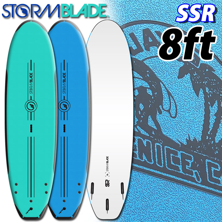 2020 STORMBLADE ソフト サーフボード ミニロングボード サーフィン ストーム ブレード 8ft SSR SURF BOARD [エスエスアール] 8'0 TRI FIN 安心安全 ビギナー 初心者 初級者 子供 女性 キッズ [条件付き送料無料]