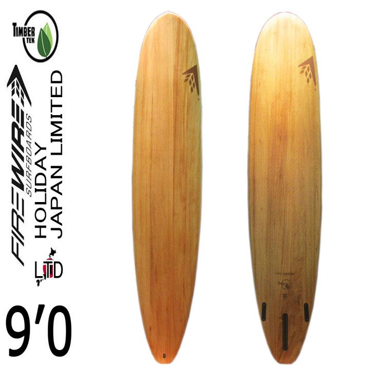 FIREWIRE SURFBOARDS ファイヤーワイヤー サーフボード HOLIDAY JAPAN LTD 9.0 Timber Tek ティンバーテック ロングボード 日本限定 [条件付き送料無料]