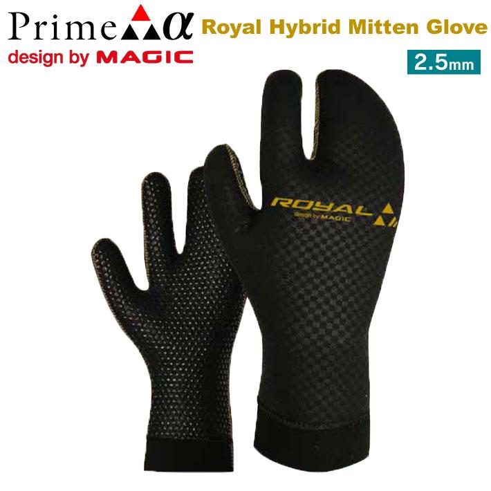 マジック MAGIC 2020 Royal Hybrid Mitten Glove 2.5mm ロイヤル ハイブリッド ミトン グローブ MAIDE IN JAPAN 日本製 サーフィングローブ サーフグローブ