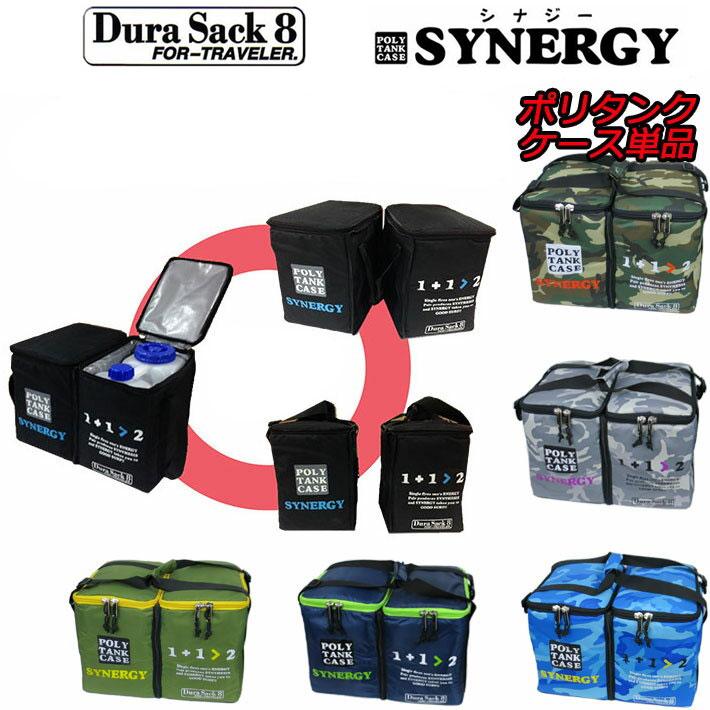 DURA SACK 8 デュラサックエイト SYNERGY シナジー 10L x 2個収納可能 [ポリタンクケース単品] 【あす楽対応】