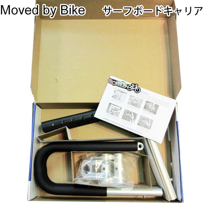 Moved by Bike MBB サーフボードキャリア 自転車 OH110 CYCLE Carrier サイクルキャリア サーフボードラック【あす楽対応】
