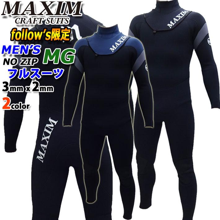 国内生産 日本正規品 [フォローズ限定] マキシム ウェットスーツ メンズ フルスーツ ノンジップ 2020年 MAXIM ウエットスーツ 3mm x 2mm [MGモデル] 春夏用 ストレッチジャージ SPARK [送料無料]【あす楽対応】