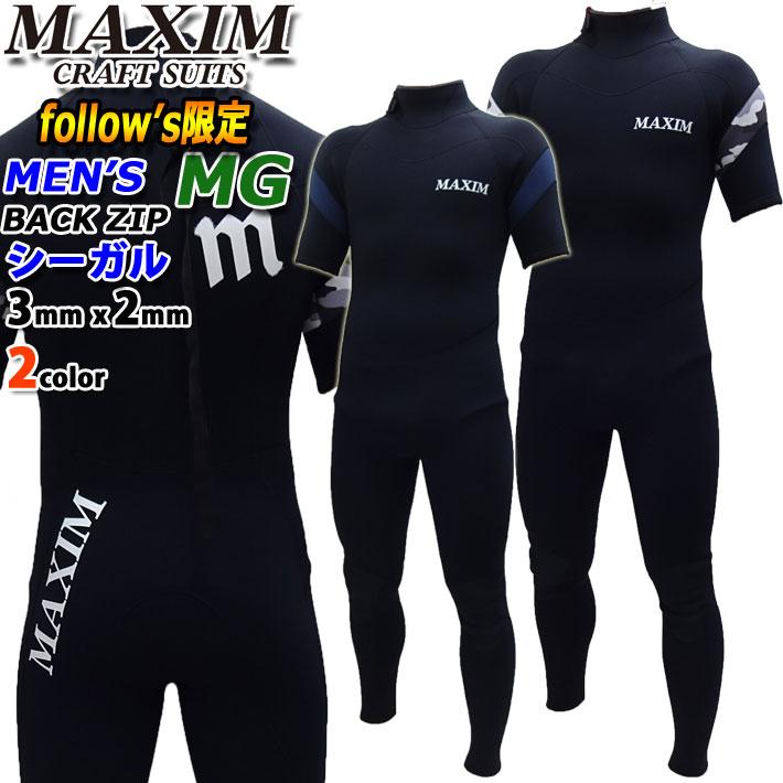 国内生産 日本正規品 [フォローズ限定] マキシム ウェットスーツ メンズ シーガル バックジップ 2020年 MAXIM 3mm x 2mm [MGモデル] 春夏用 ストレッチジャージ SPARK [送料無料]【あす楽対応】