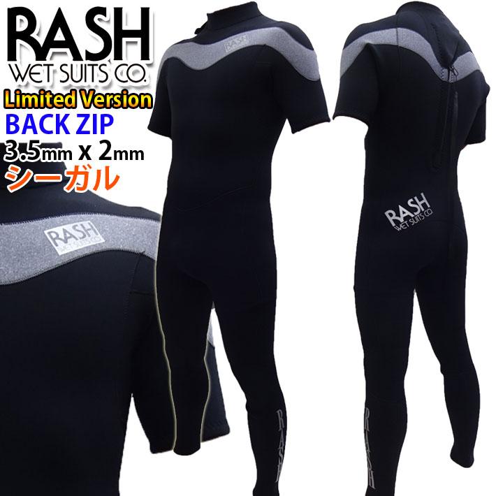 2020-2021 rash ウェットスーツ ラッシュ ウエットスーツ シーガル 3.5x2mm メンズ 数量限定モデル LX BACK ZIP TYPE バックジップ 国産高級ウェットスーツ【あす楽対応】