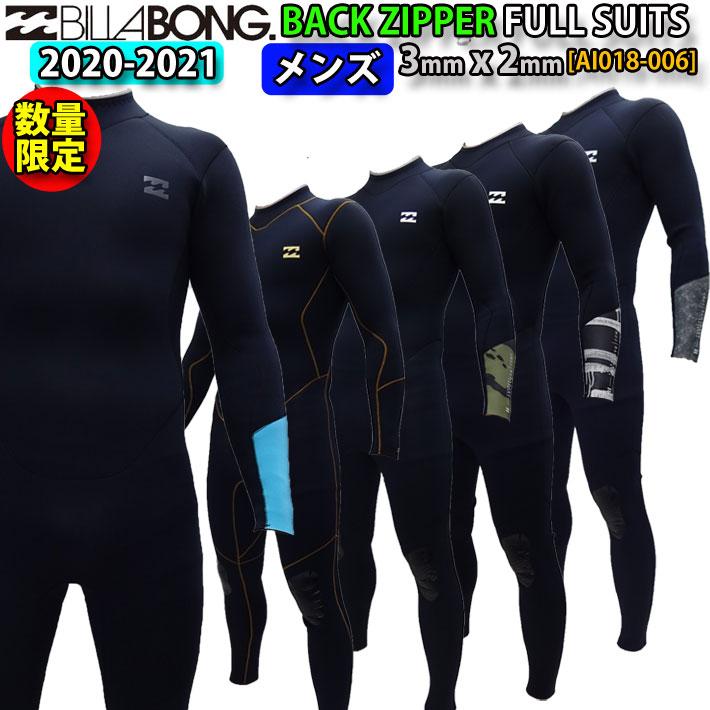 BILLABONG ビラボン ウェットスーツ フルスーツ 3ミリ メンズ 日本正規品 2020年 スーパーバリュー BACKZIPPER(バックジッパー)春夏用 HIGH SPEC-SUPER FLEX 仕様 ウエットスーツ メンズ BA018-006