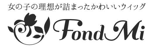 かわいいウィッグ専門店 FondMi:かわいいウィッグの専門店です。