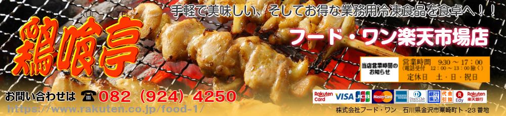 フード・ワン 楽天市場店:お得な業務用冷凍食品!やきとり 唐揚げ フライドチキン