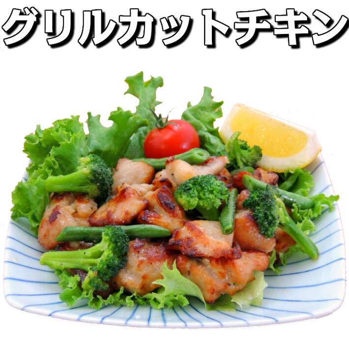 業務用 冷凍食品 惣菜 鶏肉 気質アップ 鳥肉 本日限定 もも モモ グリル ロースト 調理済み グリルカットチキン 料理 焼鳥 チキン アレンジ 焼き鳥 1kg入り 時短 もも肉