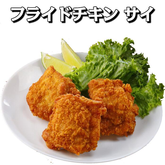 【フライドチキン 唐揚げ】フライドチキン(サイ) 80本(10本×4袋×2合) 【業務用 冷凍食品 惣菜 骨付き 鶏もも イベント パーティー 唐揚げ 送料無料 】