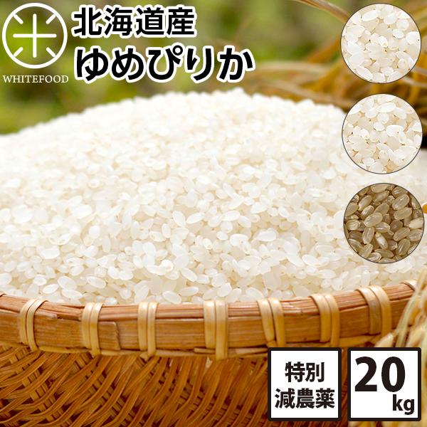 ゆめぴりか 選べる3種類 白米 玄米 無洗米 20kg 送料無料 北海道産 お米 減農薬米CL 放射能検査済み