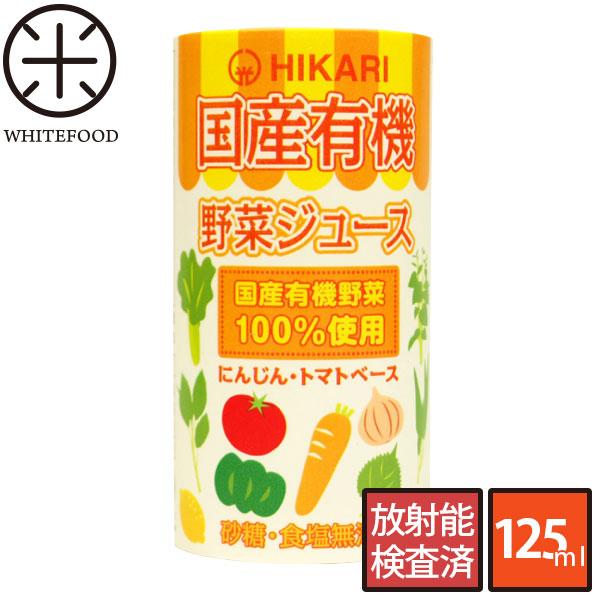 【無添加】国産有機野菜ジュース125ml【放射能検査済】 ローリングストック