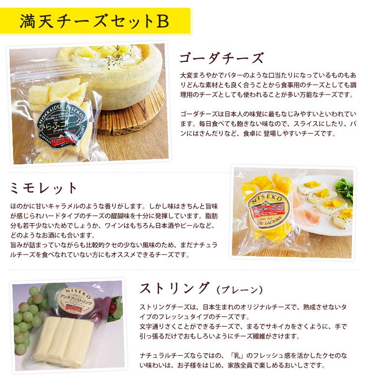 TV프로그램에서 인기 쇄도의 홋카이도 니세코쵸의 치즈 공방 한정 입하!치즈 세트 A와 세트 B로부터 선택해 주십시오