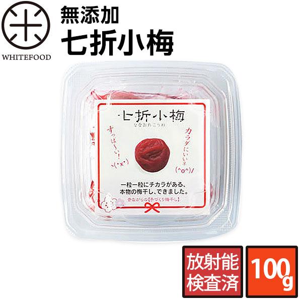 【無添加】七折小梅 100g【放射能検査済】