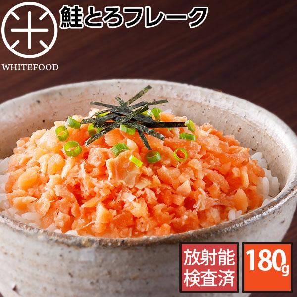 とろける旨さ 時鮭とろフレーク 180g北海道 新着 鮭 時鮭 送料無料激安祭 生とろサーモン