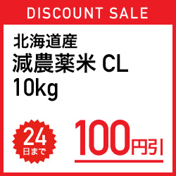 Rinse free 1st Hokkaido rice top rank special A tasty rice white rice decreased pesticide rice CL 10 kg and volume from Brown rice, white rice