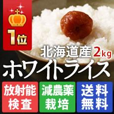 방사능 검사필 맛있는 홋카이도의 특A의 감소 농약미 화이트 라이스 2 kg 02 P01Sep13