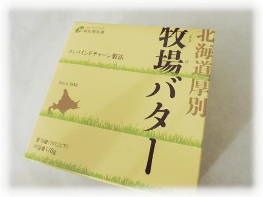 北海道生まれ こだわりの低塩バター 約170g 受注生産品 北海道厚別牧場バター 新作